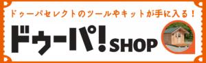 ドゥーパ!SHOP