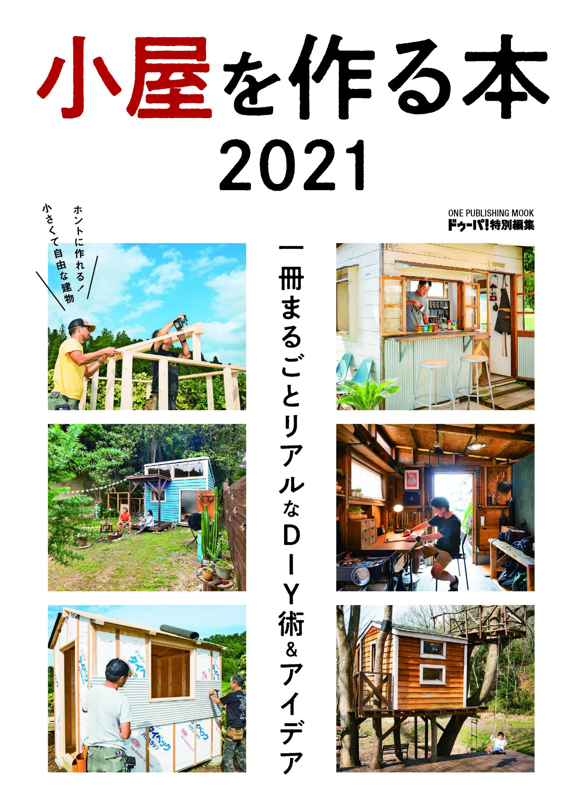 小屋を作る本2021