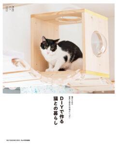 DIYで作る猫との暮らし