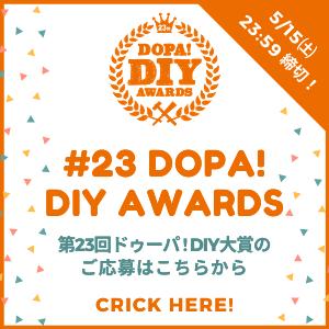 第23回 ドゥーパ!DIY大賞の 応募はこちらから