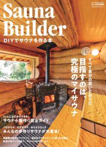Sauna Builder -DIYでサウナを作る本-